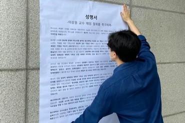 총신 트루스포럼, 이상원 교수 해임 철회 촉구 성명서 발표