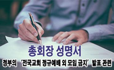 """예장합동 """"전국교회 정규예배 외 모임금지"""" 관한 성명서 발표"""