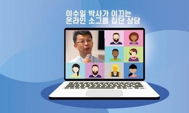 팬데믹 공포, 온라인 집단 상담으로 큰 도움 받을 수 있어