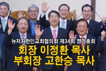 뉴저지교협 정기총회-회장 이정환 목사, 부회장 고한승 목사