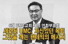 """김정호 목사 """"교단과 교회의 현실 속에 팬데믹이 주는 교훈"""""""