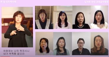 남가주한인교회음악협, 어려운 교회 돕기 위해 '성탄 특별 축하 찬양' 만든다