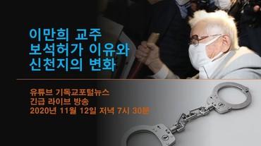 1억원 '껌값' 물고 전자장치 장착한 이만희 교주의 충격적 변신