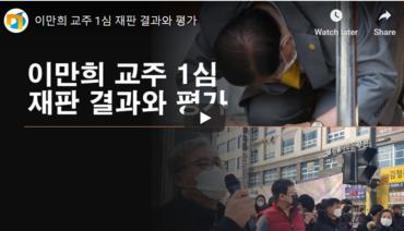 이만희 교주 1심 재판 결과와 평가
